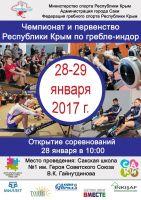 Чемпионат Крыма по гребле-индор