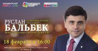 Неформальный разговор с депутатом ГосДумы, 16 февраля 2017