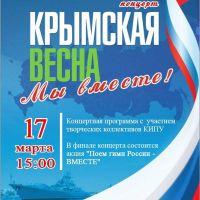Праздничный концерт в РДК