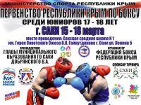 Первенство Крыма по боксу
