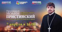 Встреча с настоятелем Свято-Ильинского Храма