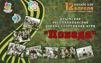 "Военно-спортивная игра на стадионе ""Авангард"""