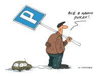 Организация платных парковок в Саках