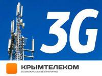 «Крымтелеком» модернизировал сеть 3G