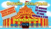 """В Саки приехал цирк """"Калиостро"""", 21 апреля 2017"""