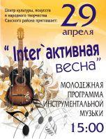 Inter'активная весна