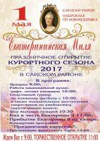 Театрализованное представление в Новофедоровке
