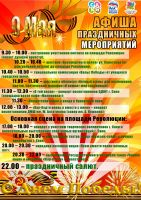 Мероприятия в Саках в День Победы, 4 мая 2017