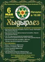 Празднование «Хыдырлез» в 2017 году