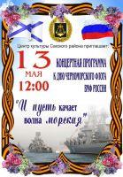 Концерт ко Дню Черноморского флота