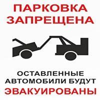 На трассе между Саками и Евпаторией запретили парковаться
