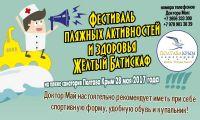 В Саках пройдет фестиваль «Жёлтый Батискаф», 17 мая 2017