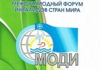 Форум инвалидов в санатории имени Бурденко