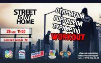 Турнир города Саки по WorkOut