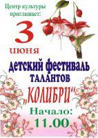 """Детский фестиваль """"Колибри"""" в Саках"""