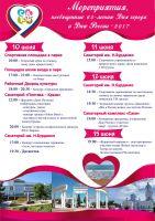 Программа Дня города и Дня России