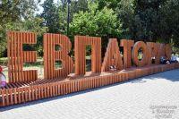 В Евпатории установили арт-скамейку