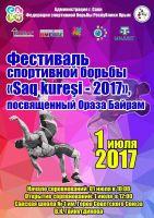 Фестиваль спортивной борьбы в Саках