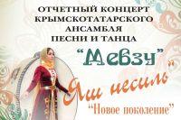 "Концерт ансамбля песни и танца ""Мевзу"""