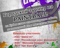 Городской турнир по PAITBALL