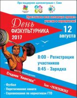 День физкультурника на стадионе «Авангард»