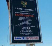 В районе поселка Заозерный запретили съезжать с асфальта, 27 июля 2017