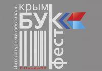 """Республиканский литературный фестиваль """"КрымБукФест-2017"""""""