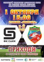 Футбол: Саки - Спартак, 25 сентября 2017
