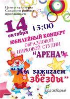 Концерт цирковой студии в РДК