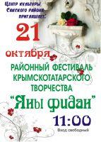 Фестиваль крымскотатарского творчества, 12 октября 2017