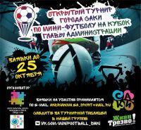 Турнир по мини-футболу, 13 октября 2017