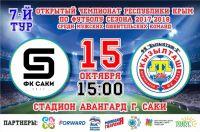 """Матч по футболу между """"Саки"""" и """"Кызылташ-2"""", 13 октября 2017"""