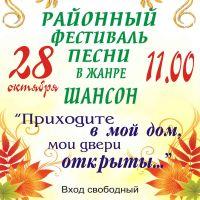 Фестиваль шансона в Саках