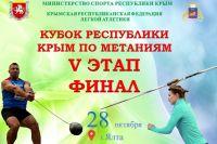 Кубок Крыма по метаниям, 29 октября 2017