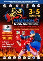 Чемпионат Крыма по тайскому боксу 2017