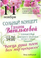Концерт Галины Васильковой