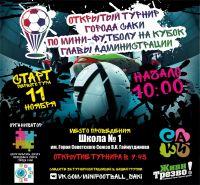 В Саках стартует турнир по мини-футболу
