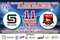 """Матч по футболу между """"Саки"""" и """"Мрия-Авангард"""""""