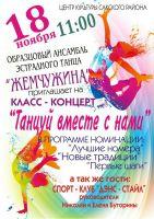 Концерт ансамбля эстрадного танца, 13 ноября 2017