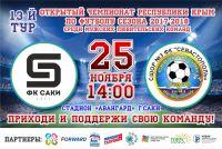 """Матч по футболу между """"Саки"""" и """"Севастополь"""""""
