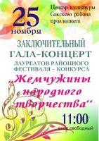 Концерт лауреатов фестиваля