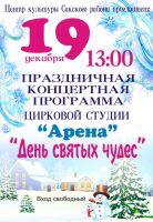 """""""День святых чудес"""" в Саках"""