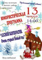 Лесной кооператив в ЦКСР, 8 января 2018