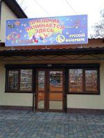 В Саках открылся магазин фейерверков