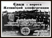 В Саках открылась фотовыставка о Ялтинской конференции