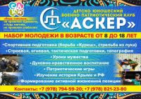 В Саках открывается детско-юношеский клуб