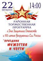 Программа к Дню Защитника Отечества