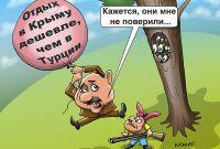 Отдых в Крыму подешевеет?