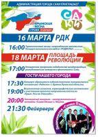 """Празднование """"Крымской весны"""" в Саках, 7 марта 2018"""