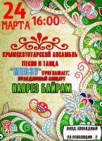Праздничный концерт к Наврез байрам